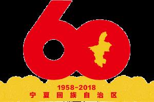 【热烈庆祝宁夏回族自治区成立60周年】砥砺奋进 共圆梦想 ——自治区成立六十周年大庆在社