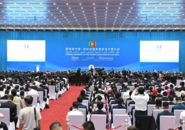 第四届中国-阿拉伯国家博览会开幕