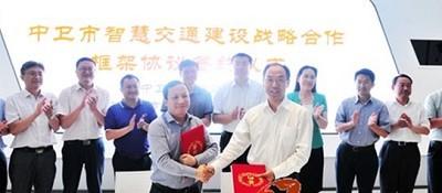 中卫与北京千方科技签署智慧城市及智慧交通建设战略合作框架协议