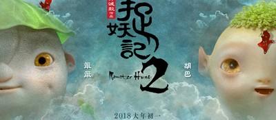 """《捉妖记2》聚焦""""妖界""""胡巴密友将亮相"""