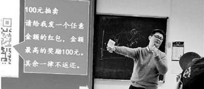 别人家的老师!浙大老师一边发微信红包一边上课