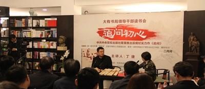 《追问》之后丁捷再写《初心》 从文化与人性角度谈反腐