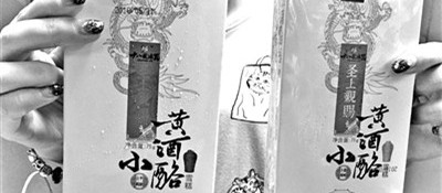 """吃网红""""故宫雪糕""""会测出酒驾吗 专家详解其中缘由"""