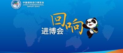 进博会回响 | 京东集团:采购千亿元商品顺应消费升级
