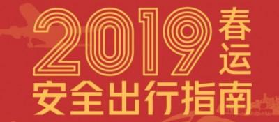 2019春运安全出行指南