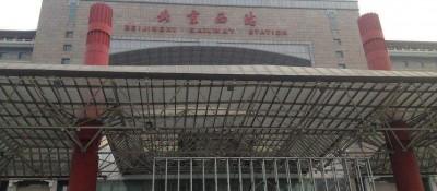北京西站迎春运最高峰:单日发送旅客达到26.22万人