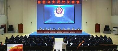 全区公安局处长会议在银川召开 石泰峰作出批示