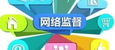纪检监察报:媒体助力反腐 网络曝光许多有价值线索