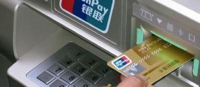 银行短信提醒费该不该交?