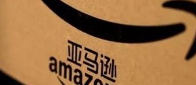 入华15年后 亚马逊中国电商业务大撤退