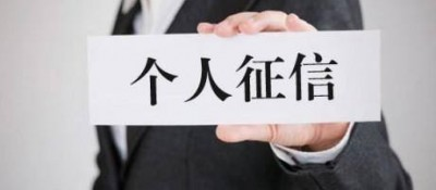 央行澄清新版信用报告误读 夫妻共同借款有权威说法