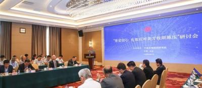 """以中国经济的""""稳""""应对美国的""""变""""——专家学者就应对美方极限施压建言"""