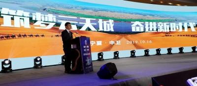 2019云天大會在寧夏中衛市舉行