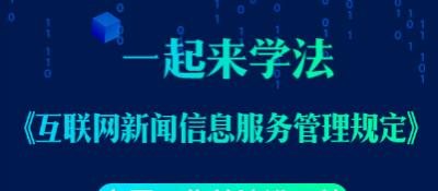 H5 | 一起來學法《互聯網新聞信息服務管理規定》