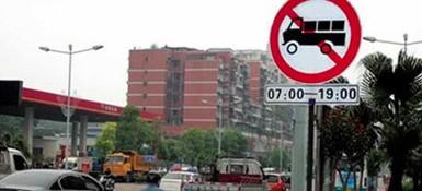 宁东镇城市区域实行货车限行