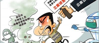 云南一新型冠狀病毒感染的肺炎患者涉嫌以危險方法危害公共安全罪被公安機關立案偵查