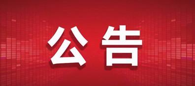 寧夏(xia)廣播(bo)電(dian)視(shi)台面(mian)向社會 公(gong)開招聘(pin)影視(shi)頻道部總監、副總監公(gong)告(gao)