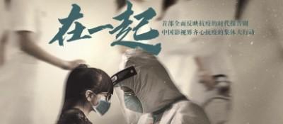 """《在一起》:為戰""""疫""""中眾志成城的中國人民感動"""