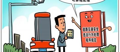 拍下來的交通違法行為將可異地處理