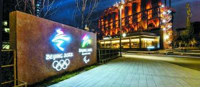 创新务实,迎难而上——两会代表委员热议推进北京冬奥筹办