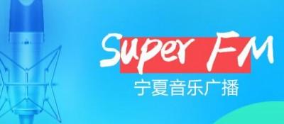 宁夏音乐广播面向社会诚招广告代理启事
