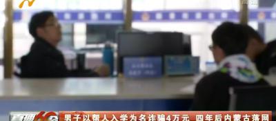 男子以帮人入学为名诈骗4万元 四年后内蒙古落网