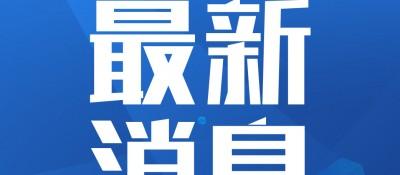 宁夏下发紧急通知:做好北京市和吉林省中风险地区新冠肺炎疫情输入防范应对工作