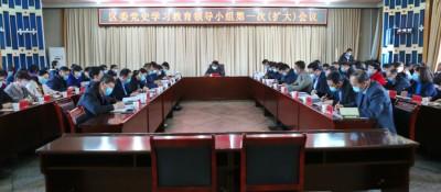 大武口区:开展党史学习教育进行动员部署