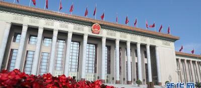 海外网评:信心,读懂中国两会的关键词