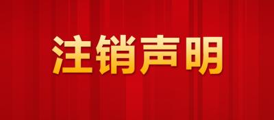 記者證注(zhu)銷聲明