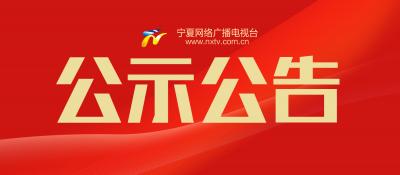 宁夏广播电视台2021年公开招聘工作人员资格复审合格人员名单公示公告