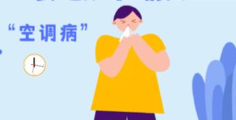 """头晕、头痛、食欲不振?当心,你可能被""""空调病"""