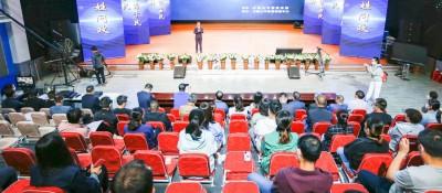 第五届中国舆论学论坛石嘴山分论坛召开