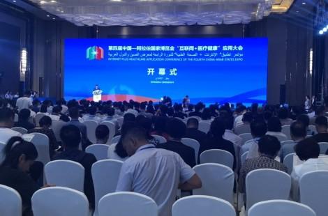 第四届中阿博览会互联网+医疗健康产业展暨应用大会今天开幕