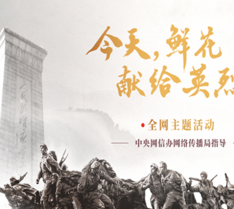 今天鲜花献给英烈 为了可爱的中国,他们曾这样对祖国说