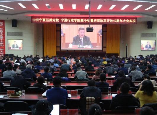 宁夏各界干部群众收听收看庆祝改革开放40周年大会实况