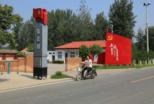 張莊,幸福路上的村莊