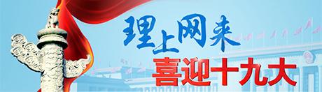 【理上网来•喜迎十九大】越南专家点赞中国新发展理念