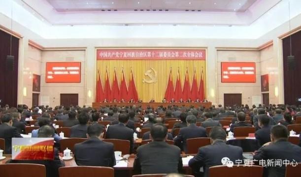 中国共产党宁夏回族自治区第十二届委员会第二次全体会议公报
