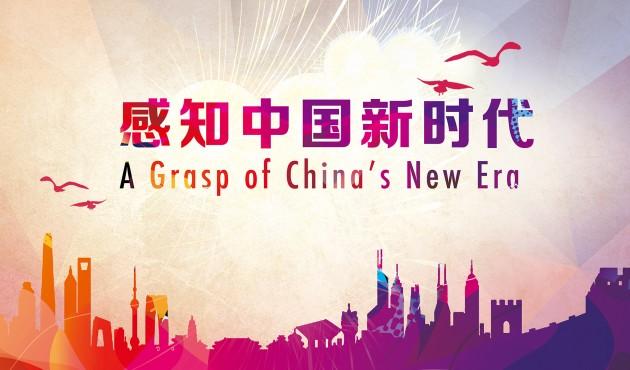 """《感知中国新时代》第五集:""""两个一百年""""的中国发展蓝图"""