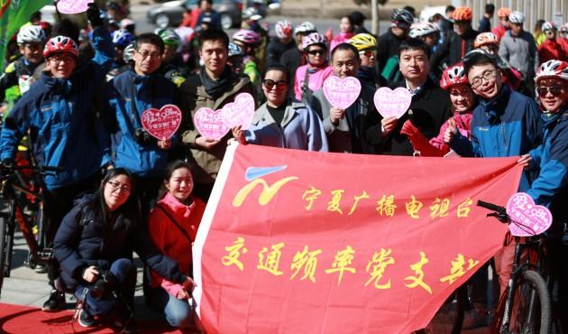 """寧夏交通廣播2017""""低碳出行 護衛藍天""""公益騎行活動全區五市同步舉行!"""