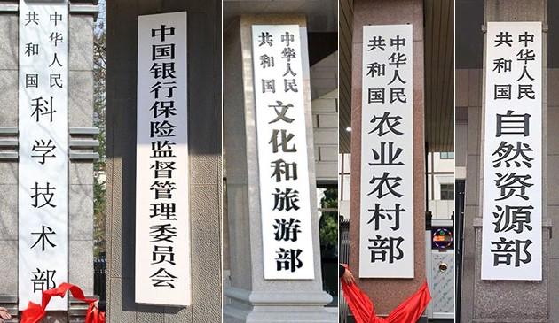 """国务院新组建部门陆续挂牌亮相 改革""""蹄疾步稳"""""""