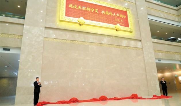 习近平总书记为宁夏回族自治区成立60周年题词:建设美丽新宁夏 共圆伟大中国梦