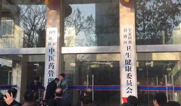 宁夏回族自治区卫生健康委员会正式挂牌