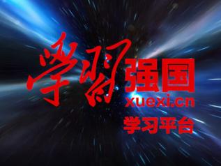 """大奖娱乐_""""学习强国""""学习平台"""