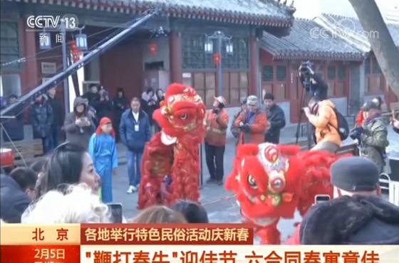 各地举行特色民俗活动庆新春