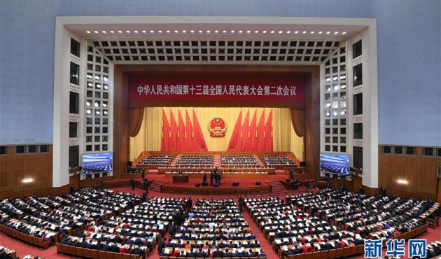 十三届全国人大二次会议在京开幕