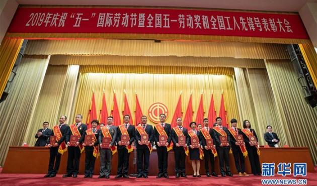 """2019年庆祝""""五一""""国际劳动节大会在京举行"""