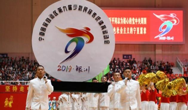 宁夏回族自治区第九届少数民族传统体育运动会开幕 石泰峰宣布开幕 咸辉致辞