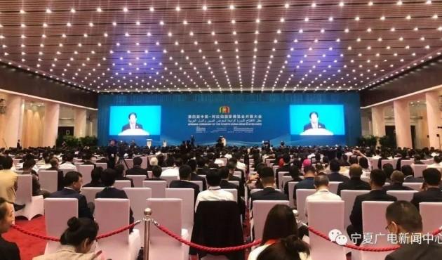 第四届中阿博览会开幕!60个国家和地区的1114家企业参展!